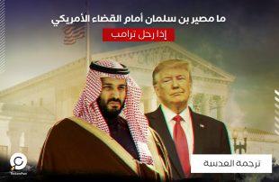 ما مصير بن سلمان أمام القضاء الأمريكي إذا رحل ترامب؟