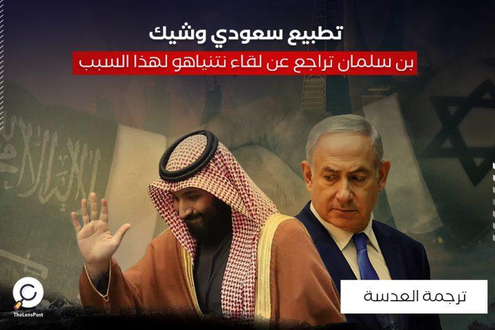 تطبيع سعودي وشيك.. بن سلمان تراجع عن لقاء نتنياهو لهذا السبب