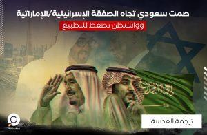 تايمز أوف إسرائيل: صمت سعودي تجاه الصفقة الإسرائيلية/الإماراتية.. وواشنطن تضغط للتطبيع