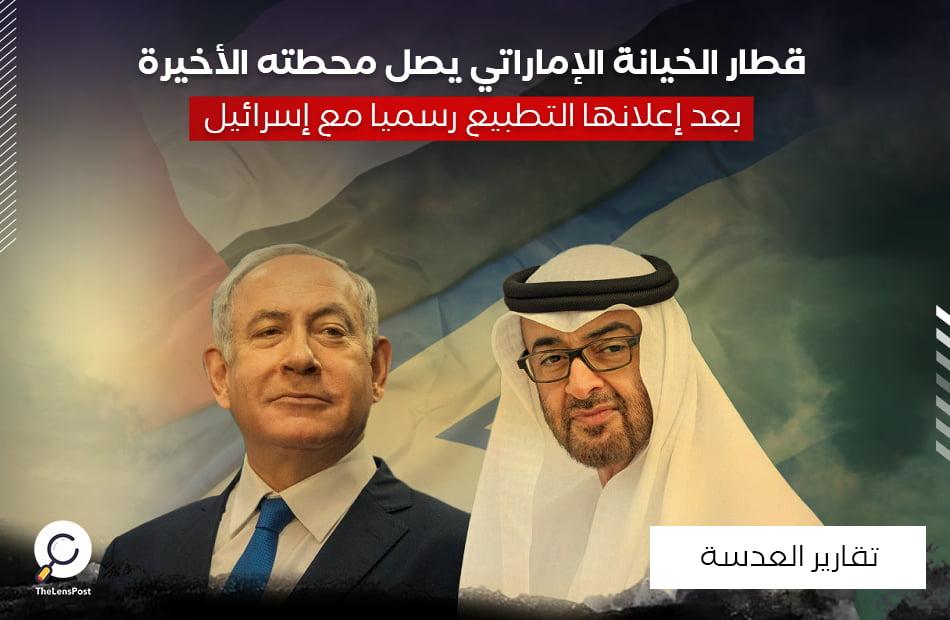 قطار الخيانة الإماراتي يصل محطته الأخيرة بعد إعلانها التطبيع رسميا مع إسرائيل
