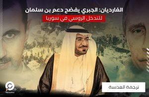 الغارديان: الجبري يفضح دعم بن سلمان للتدخل الروسي في سوريا