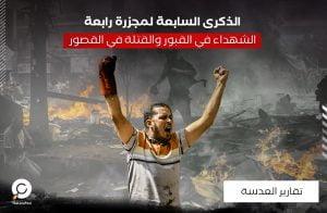 الذكرى السابعة لمجزرة رابعة: الشهداء في القبور والقتلة في القصور!
