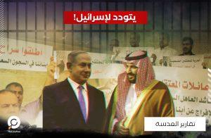 محاكمة مخزية .. بن سلمان ينكل بفلسطينيين وأردنيين بتهمة دعم المقاومة!