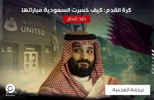 كرة القدم: كيف خسرت السعودية مباراتها ضد قطر؟