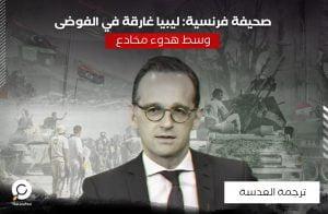 صحيفة فرنسية: ليبيا غارقة في الفوضى وسط هدوء مخادع