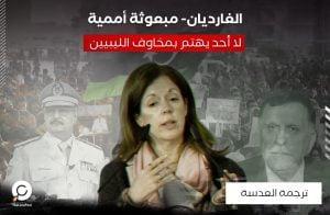 الغارديان- مبعوثة أممية: لا أحد يهتم بمخاوف الليبيين