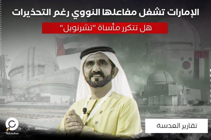"""الإمارات تشغل مفاعلها النووي رغم التحذيرات .. هل تتكرر مأساة """"تشرنوبل""""؟"""