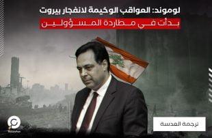 لوموند: العواقب الوخيمة لانفجار بيروت بدأت في مطاردة المسؤولين