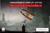 لينا منذر: حان الوقت لتصفية الحسابات مع أصحاب تفجير بيروت