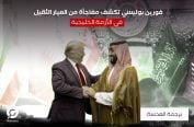 الأزمة الخليجية