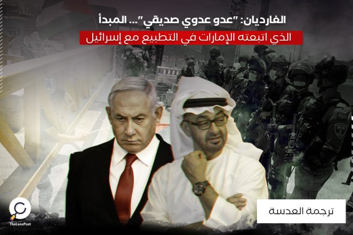 """الغارديان: """"عدو عدوي صديقي""""... المبدأ الذي اتبعته الإمارات في التطبيع مع إسرائيل"""