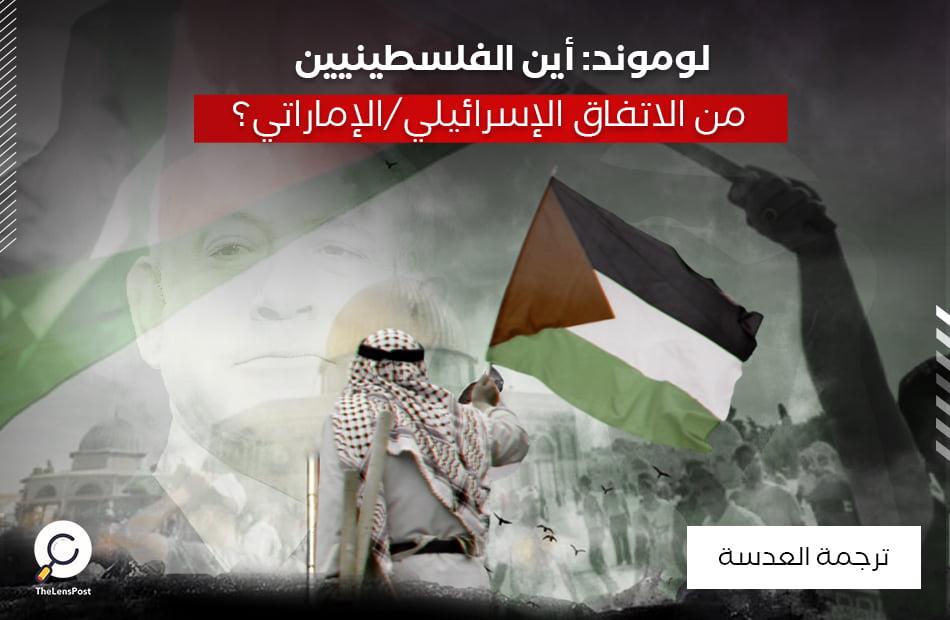لوموند: أين الفلسطينيين من الاتفاق الإسرائيلي/الإماراتي؟