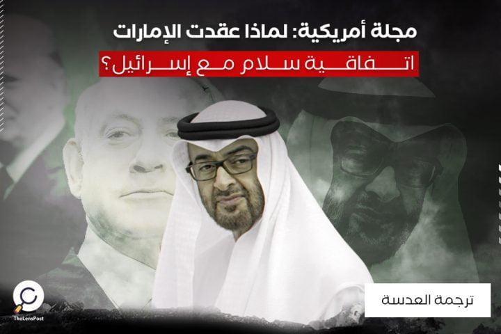 مجلة أمريكية: لماذا عقدت الإمارات اتفاقية سلام مع إسرائيل؟