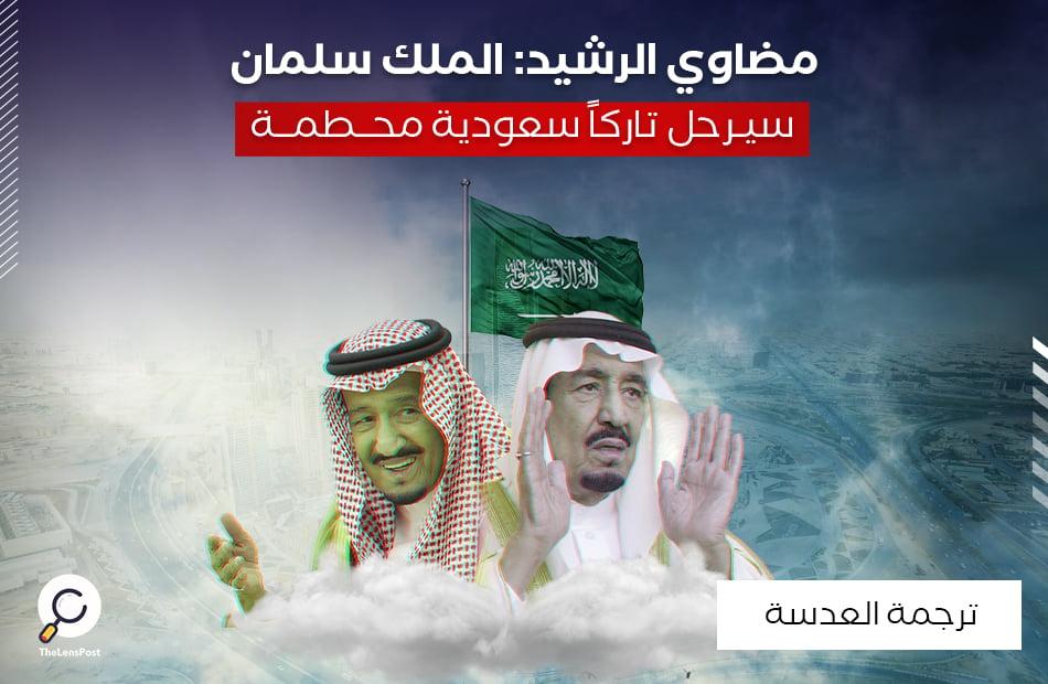 مضاوي الرشيد: الملك سلمان سيرحل تاركاً سعودية محطمة