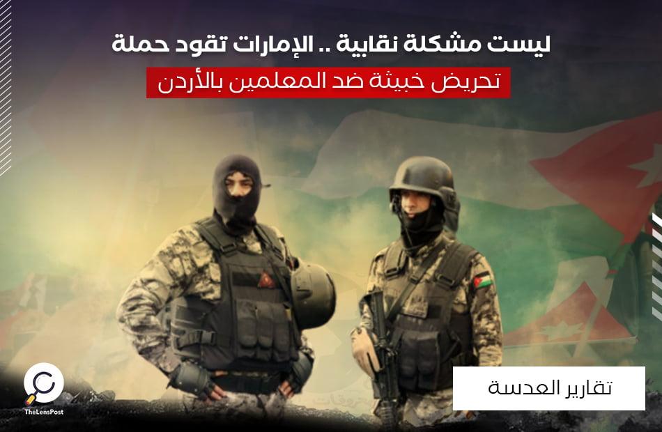 ليست مشكلة نقابية .. الإمارات تقود حملة تحريض خبيثة ضد المعلمين بالأردن