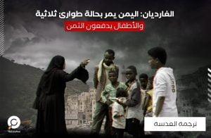 الغارديان: اليمن يمر بحالة طوارئ ثلاثية.. والأطفال يدفعون الثمن