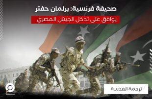 صحيفة فرنسية: برلمان حفتر يوافق على تدخل الجيش المصري