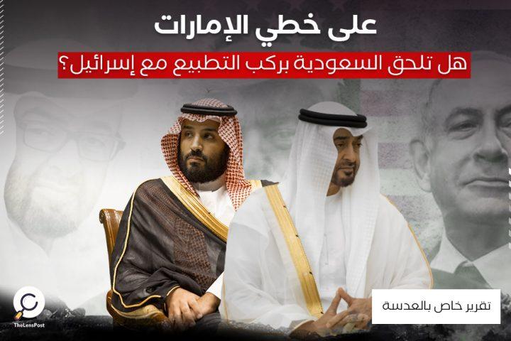 على خطي الإمارات .. هل تلحق السعودية بركب التطبيع مع إسرائيل؟