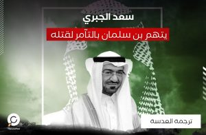 سعد الجبري