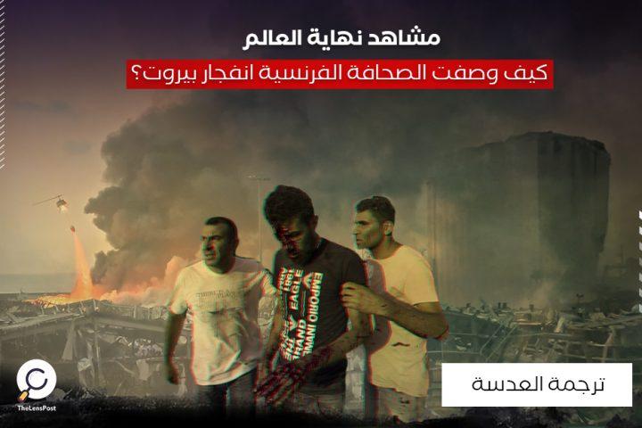 مشاهد نهاية العالم... كيف وصفت الصحافة الفرنسية انفجار بيروت؟