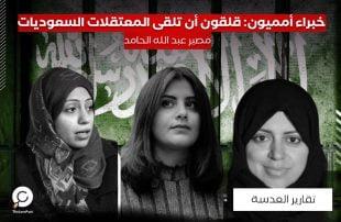 المعتقلات السعوديات