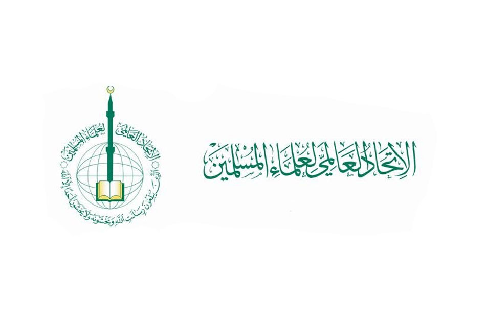 اتحاد علماء المسلمين ينتقد الإمارات ويدعو الشعوب الإسلامية للوقوف ضد التطبيع