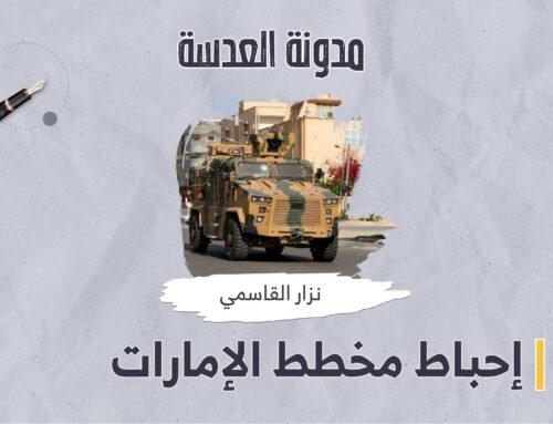حكومة الوفاق الليبية تفشل مشروع الامارات التدميري بعد فرض السلام بالقوة
