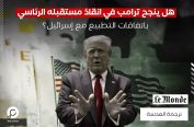 لوموند: هل ينجح ترامب في انقاذ مستقبله الرئاسي باتفاقات التطبيع مع إسرائيل؟