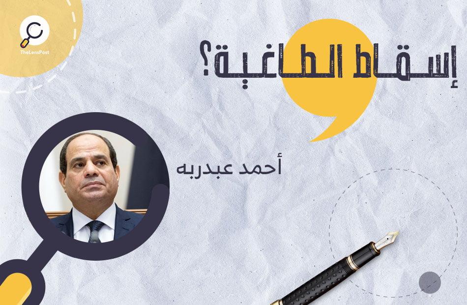 ثورة المظلومين في مصر.. بركان خامد يهز عرش السيسي ويوشك أن يكتب نهايته