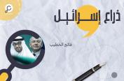 الإمارات.. ذراع إسرائيل لتقويض ثورات التحرر