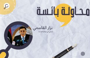 الحوار الليبي يقصي المخططات الغربية ويعيد العهدة للشعب
