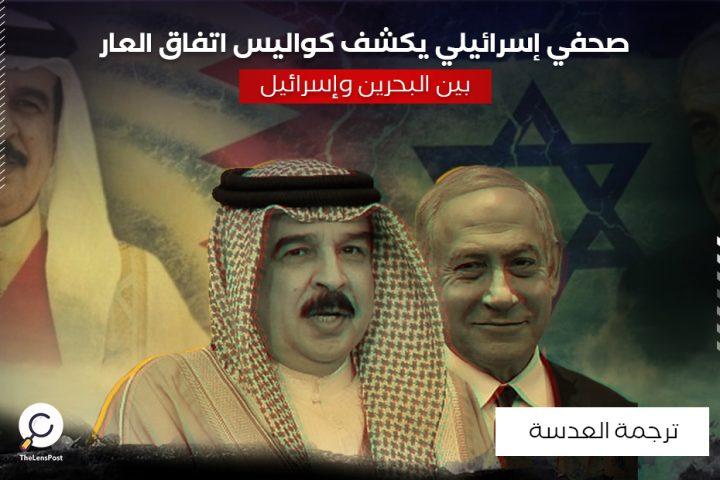 صحفي إسرائيلي يكشف كواليس اتفاق العار بين البحرين وإسرائيل