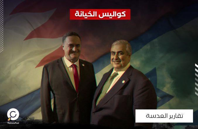 كواليس الخيانة.. البحرين على خطى الإمارات في تطبيع العلاقات مع إسرائيل