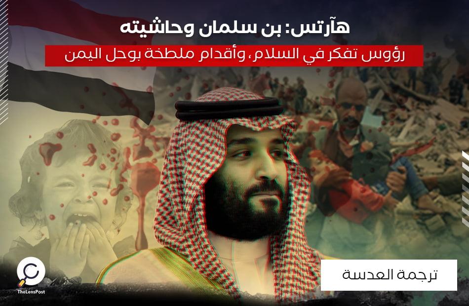 هآرتس: بن سلمان وحاشيته- رؤوس تفكر في السلام، وأقدام ملطخة بوحل اليمن