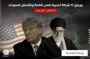 رويترز: 11 شركة أجنبية ضمن قائمة واشنطن السوداء للتعامل مع إيران