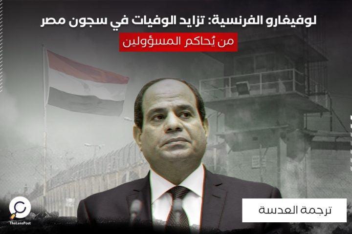 لوفيغارو الفرنسية: تزايد الوفيات في سجون مصر... من يُحاكم المسؤولين؟