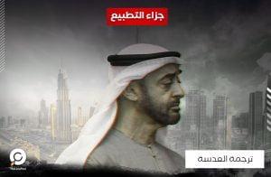 فنانون ومفكرون عرب يقاطعون الإمارات بعد التطبيع