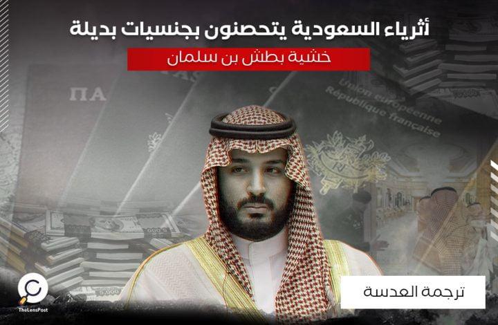 أثرياء السعودية يتحصنون بجنسيات بديلة خشية بطش بن سلمان