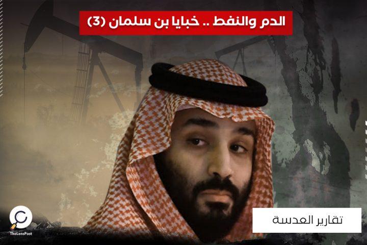 حرب اليمن وحصار قطر.. تفاصيل مثيرة يكشفها كتاب الدم والنفط عن خطايا بن سلمان