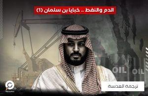 الدم والنفط: محطات كوارث بن سلمان