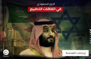 صحيفة إسرائيلية تكشف الدور السعودي في اتفاقات التطبيع