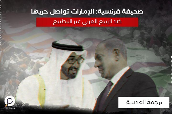 صحيفة فرنسية: الإمارات تواصل حربها ضد الربيع العربي عبر التطبيع