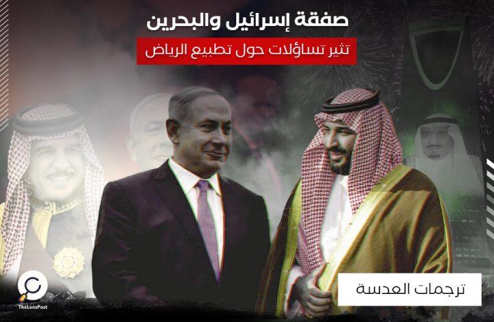 صحيفة فرنسية: صفقة إسرائيل والبحرين تثير تساؤلات حول تطبيع الرياض