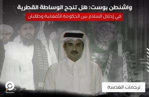 واشنطن بوست: هل تنجح الوساطة القطرية في إحلال السلام بين الحكومة الأفغانية وطالبان؟