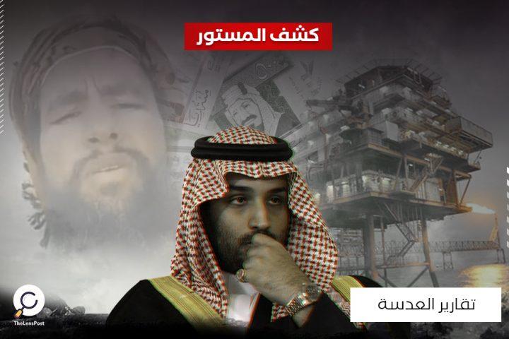 النفط والدم .. كتاب جديد يكشف خطايا بن سلمان التي أنفق الملايين لإخفاء بعضها