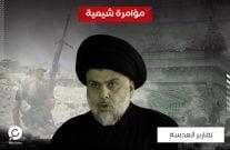 حزام بغداد.. طوقٌ سني تستميت ميليشيات إيران لكسره منذ سنوات