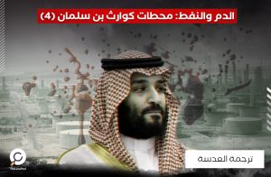 الدم والنفط: محطات كوارث بن سلمان (4)