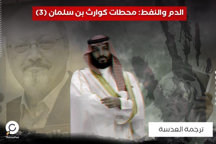 الدم والنفط: محطات كوارث بن سلمان (3)