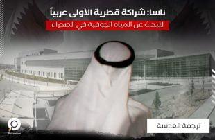 ناسا: شراكة قطرية الأولى عربياً للبحث عن المياه الجوفية في الصحراء