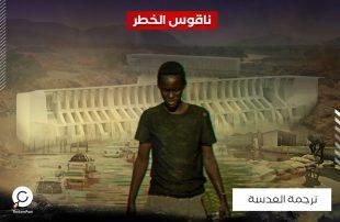 صحيفة فرنسية: فيضانات السودان تضاعف خطورة سد النهضة